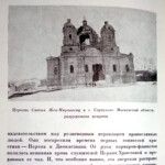 Церковь святых Жён-мироносиц после попадания немецкой бомбы