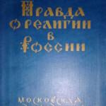 """Книга """"Правда о религии в России"""" 1942 года"""