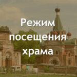 Режим посещения Спасского храма